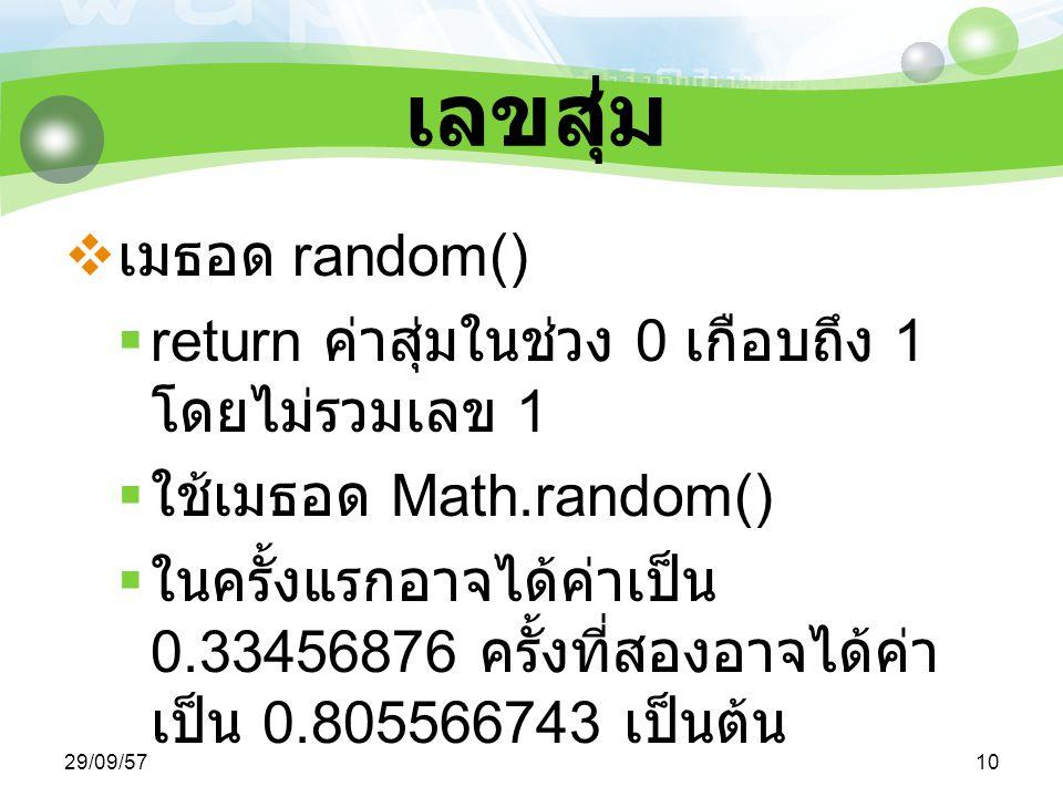 เลขสุ่ม เมธอด random()