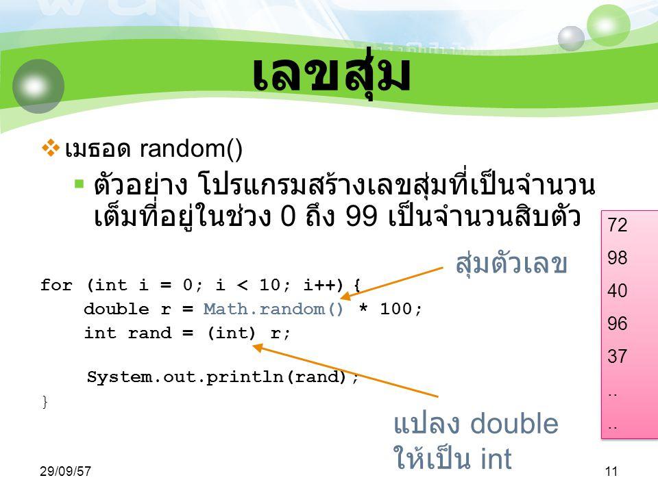 เลขสุ่ม เมธอด random() ตัวอย่าง โปรแกรมสร้างเลขสุ่มที่เป็นจำนวนเต็มที่อยู่ในช่วง 0 ถึง 99 เป็นจำนวนสิบตัว.