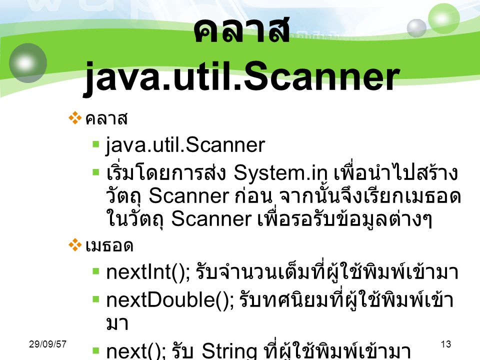 คลาส java.util.Scanner java.util.Scanner