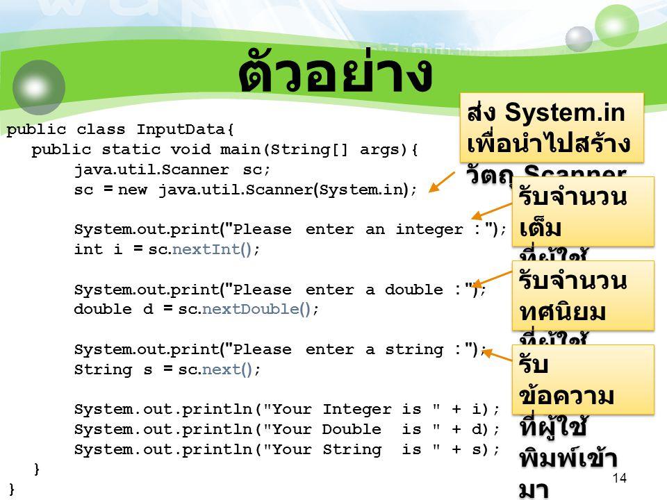 ตัวอย่าง ส่ง System.in เพื่อนำไปสร้างวัตถุ Scanner