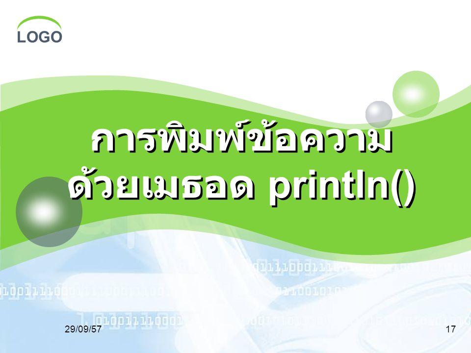 การพิมพ์ข้อความด้วยเมธอด println()