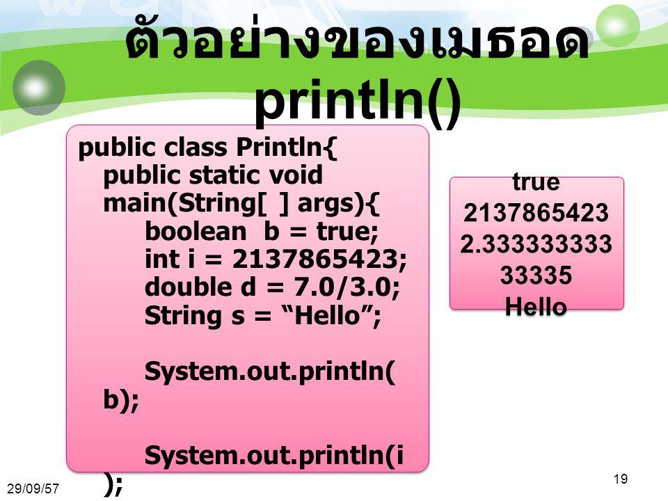 ตัวอย่างของเมธอด println()