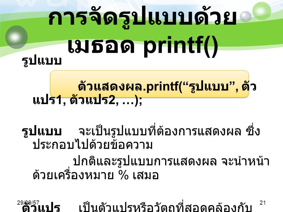การจัดรูปแบบด้วยเมธอด printf()