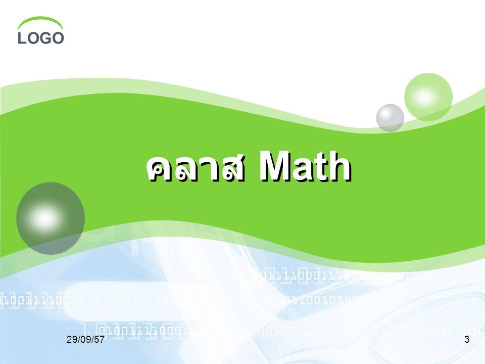 คลาส Math 04/04/60