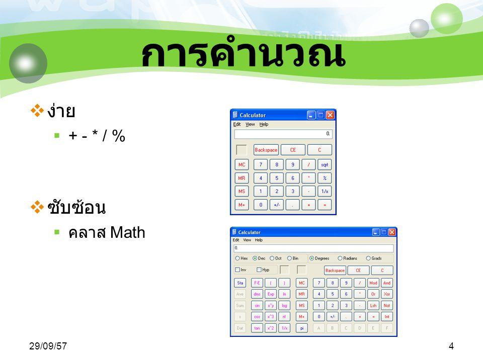 การคำนวณ ง่าย + - * / % ซับซ้อน คลาส Math 04/04/60