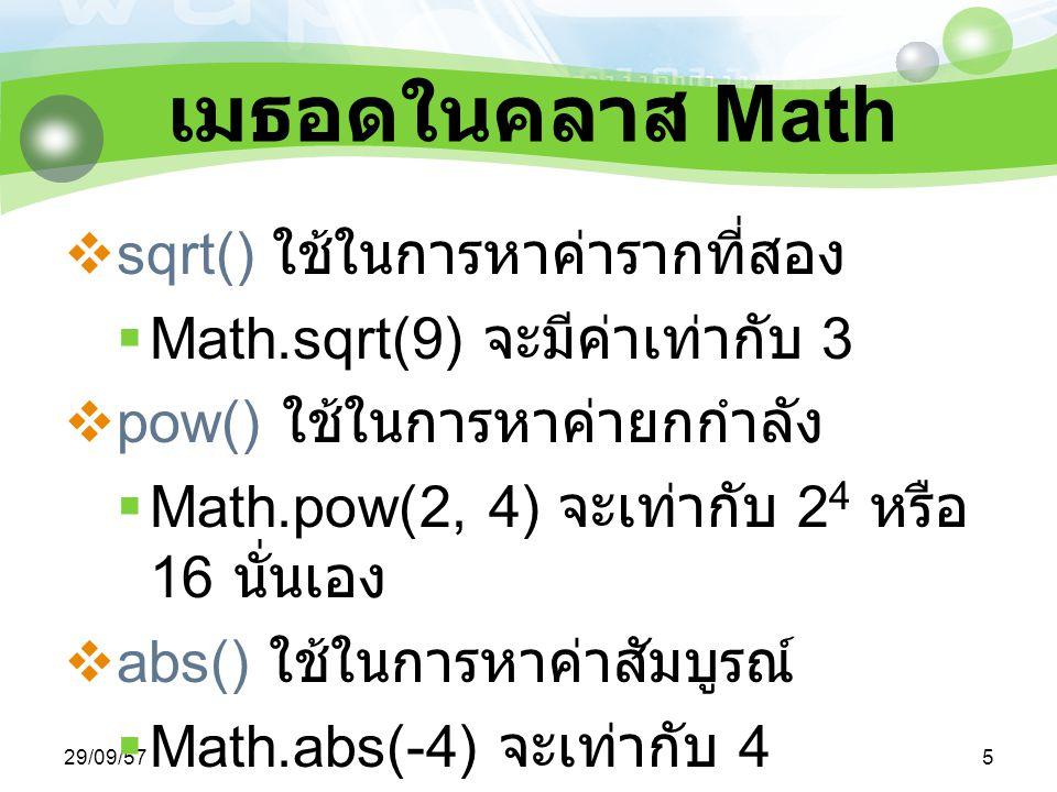 เมธอดในคลาส Math sqrt() ใช้ในการหาค่ารากที่สอง