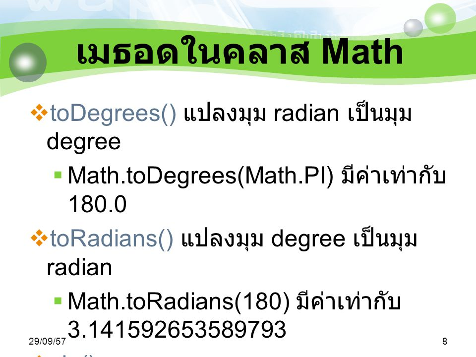เมธอดในคลาส Math toDegrees() แปลงมุม radian เป็นมุม degree