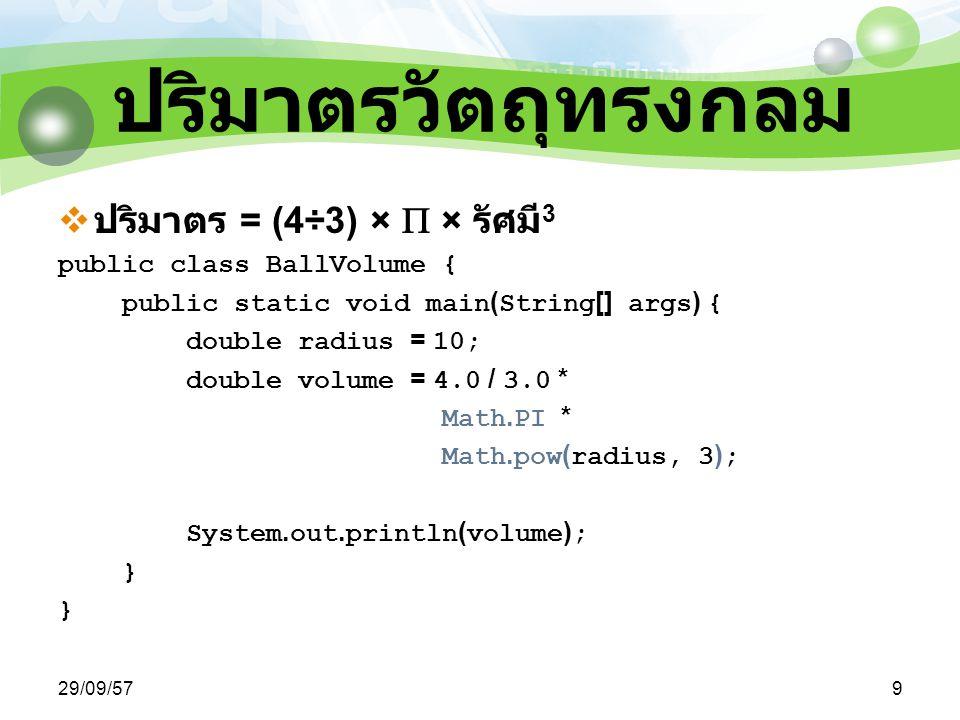 ปริมาตรวัตถุทรงกลม ปริมาตร = (4÷3) ×  × รัศมี3