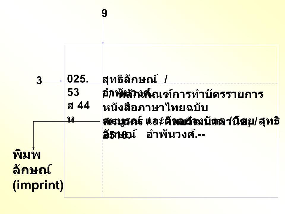 พิมพลักษณ์ (imprint) 9 3 025.53 ส 44 ห สุทธิลักษณ์ / อำพันวงศ์.