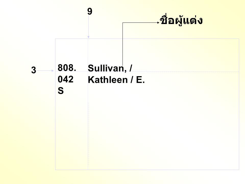 9 ชื่อผู้แต่ง 3 808.042 S Sullivan, / Kathleen / E.