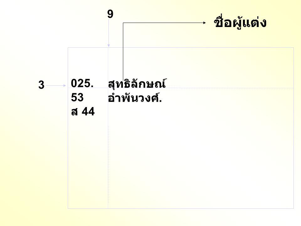 9 ชื่อผู้แต่ง 3 025.53 ส 44 สุทธิลักษณ์ อำพันวงศ์.