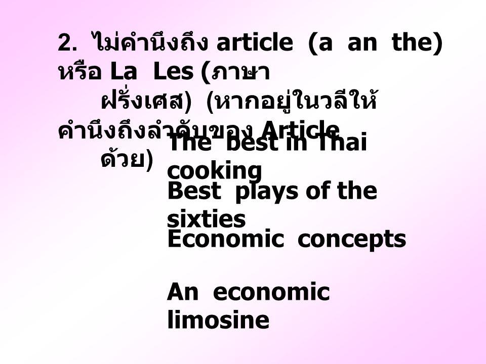 2. ไม่คำนึงถึง article (a an the) หรือ La Les (ภาษา ฝรั่งเศส) (หากอยู่ในวลีให้คำนึงถึงลำดับของ Article ด้วย)