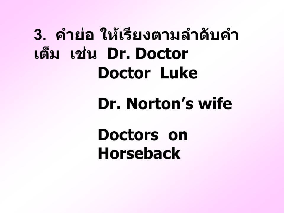 3. คำย่อ ให้เรียงตามลำดับคำเต็ม เช่น Dr. Doctor