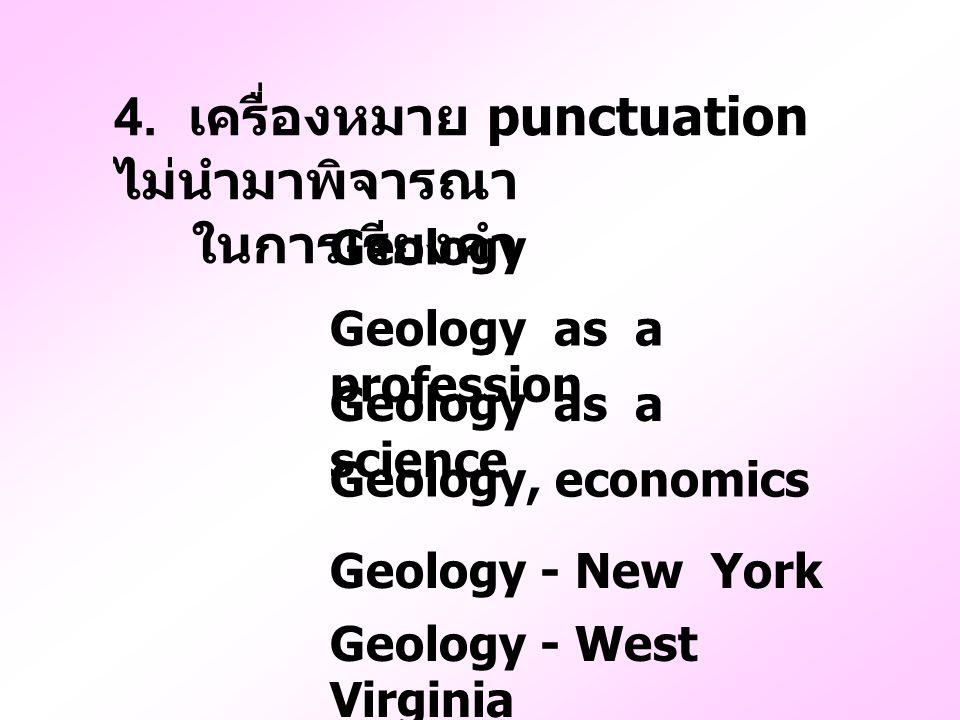 4. เครื่องหมาย punctuation ไม่นำมาพิจารณา ในการเรียงคำ