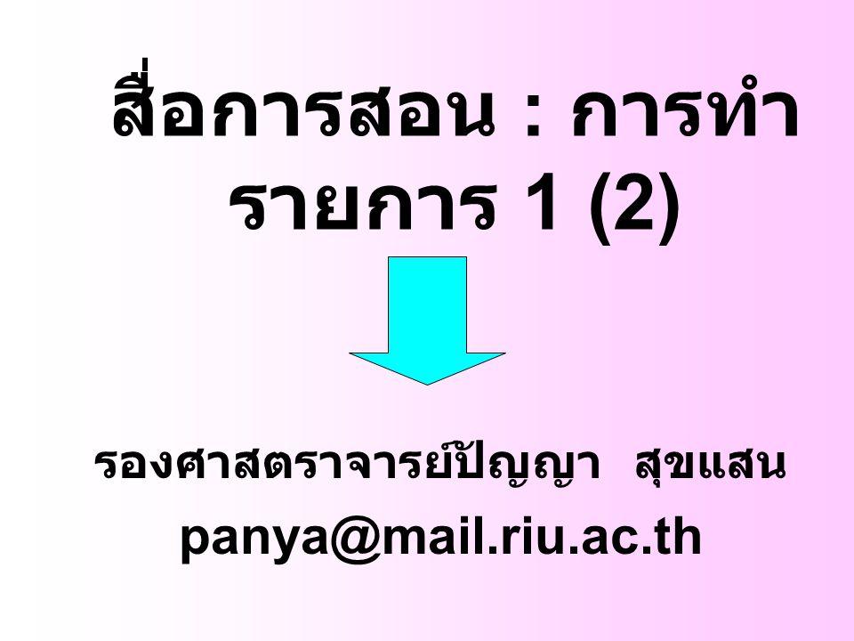 สื่อการสอน : การทำรายการ 1 (2) รองศาสตราจารย์ปัญญา สุขแสน