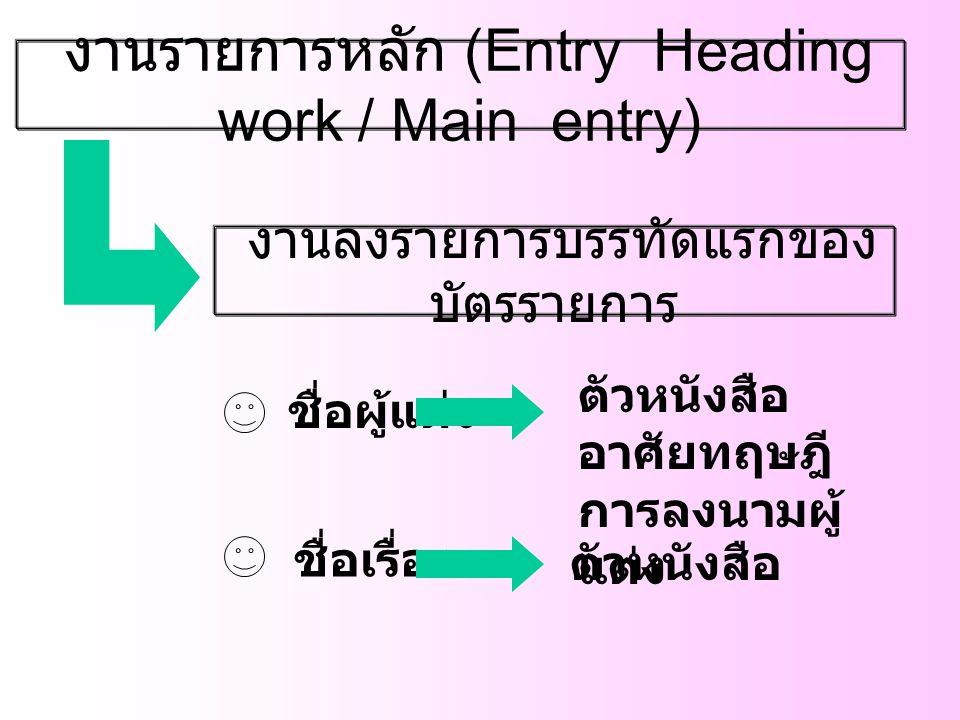 งานรายการหลัก (Entry Heading work / Main entry)