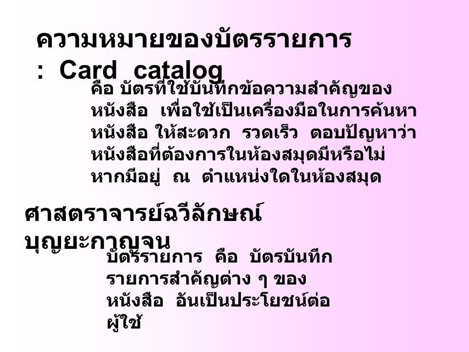 ความหมายของบัตรรายการ : Card catalog