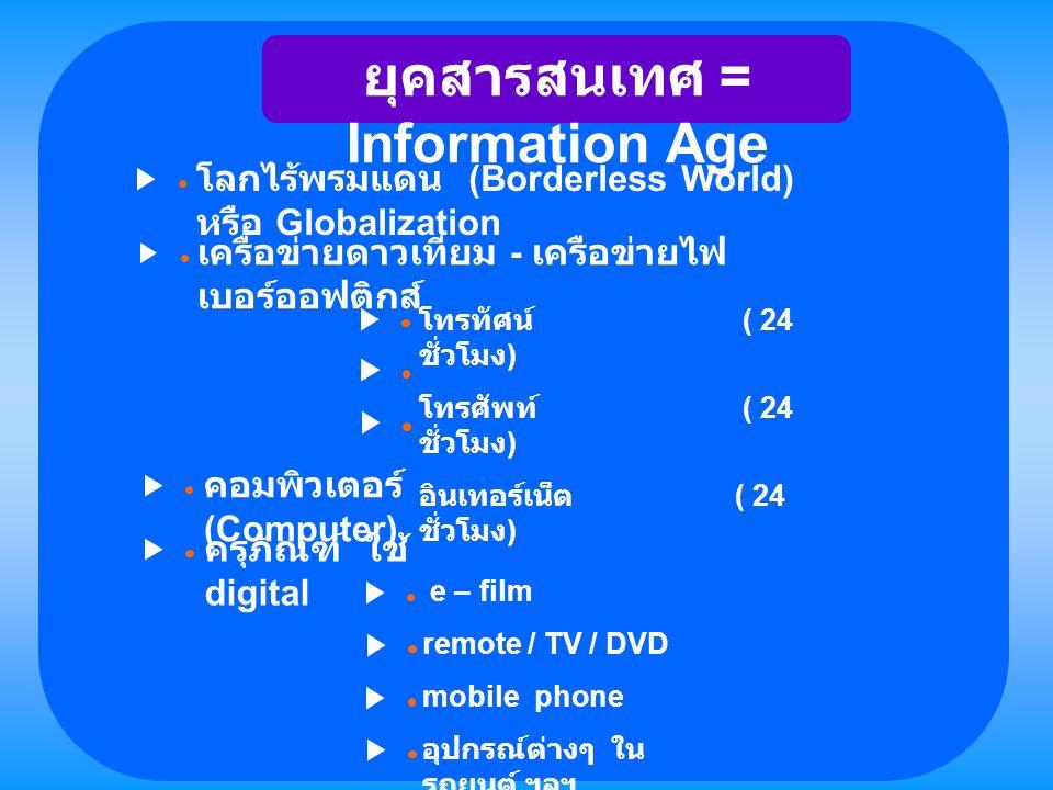 ยุคสารสนเทศ = Information Age