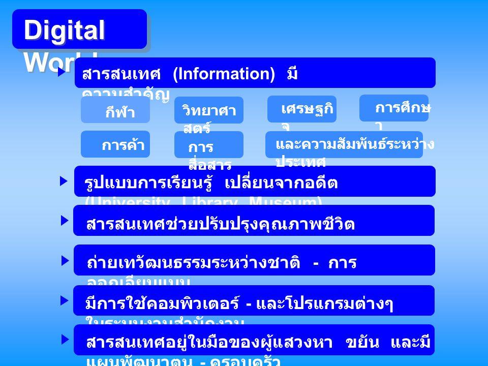 Digital World สารสนเทศ (Information) มีความสำคัญ