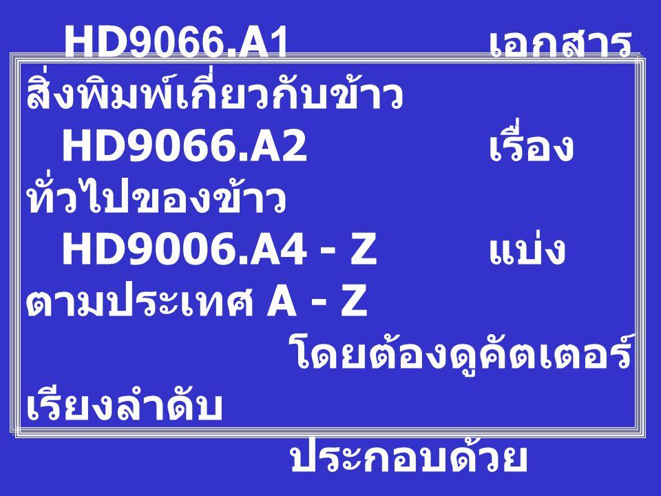 HD9066. A1. เอกสารสิ่งพิมพ์เกี่ยวกับข้าว HD9066. A2