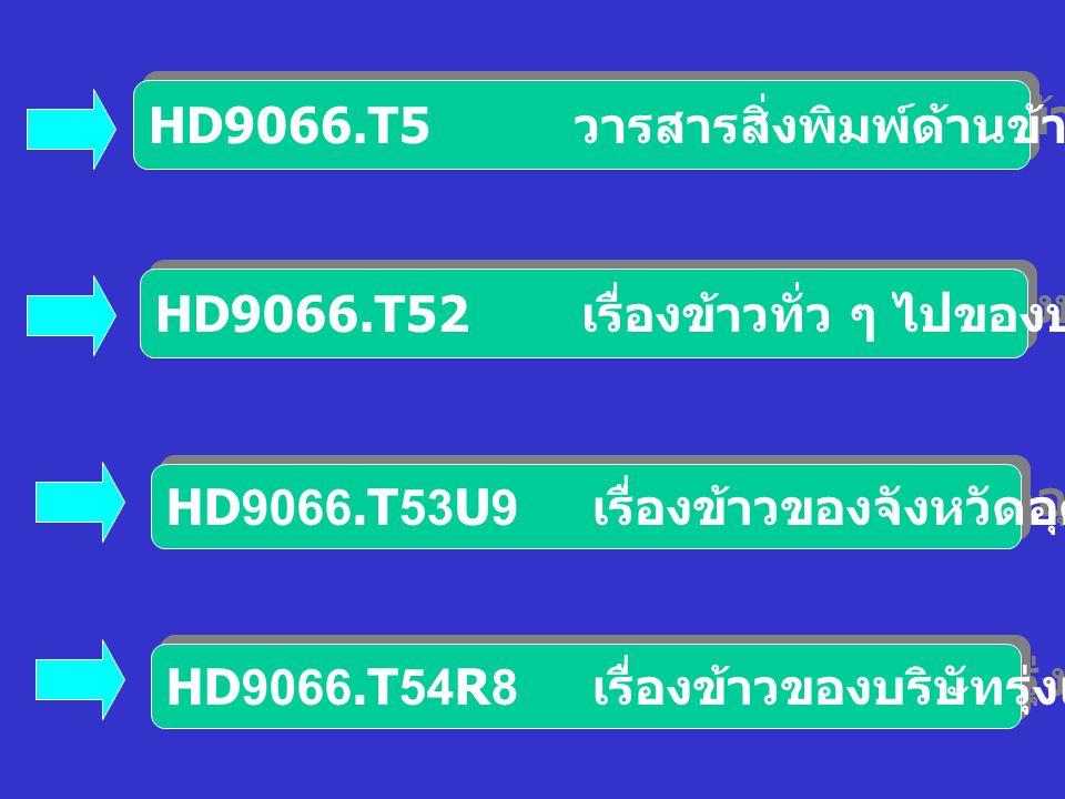 HD9066.T5 วารสารสิ่งพิมพ์ด้านข้าวของไทย