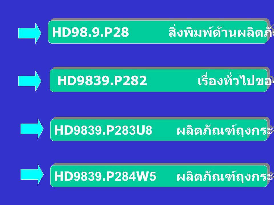 HD98.9.P28 สิ่งพิมพ์ด้านผลิตภัณฑ์ถุงกระดาษ