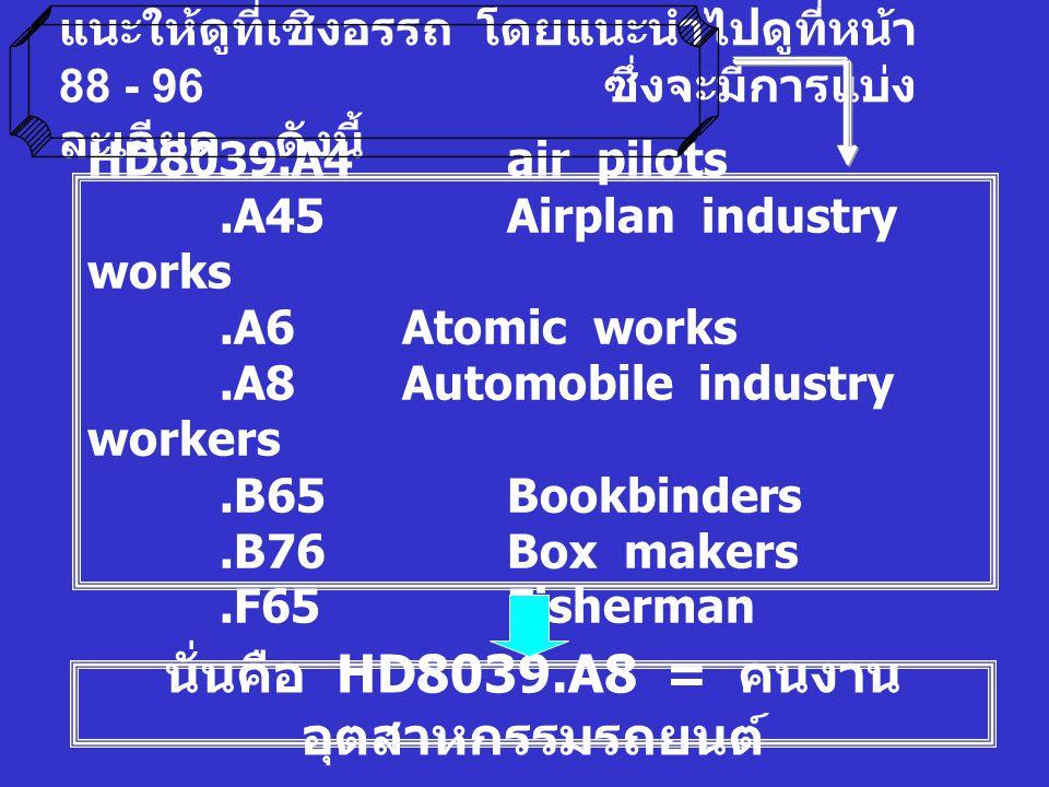 นั่นคือ HD8039.A8 = คนงานอุตสาหกรรมรถยนต์