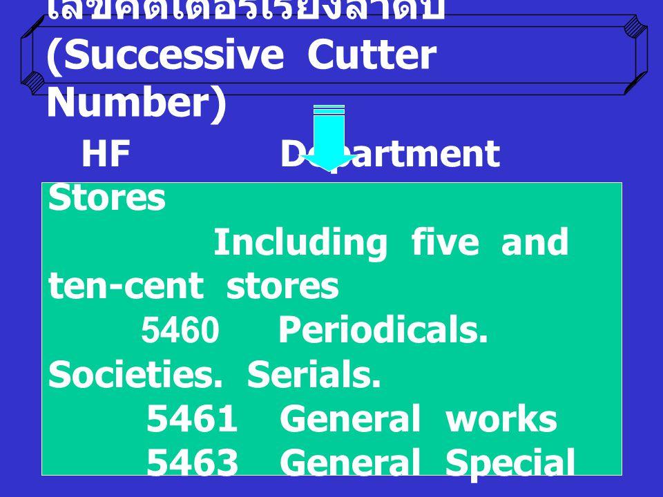 เลขคัตเตอร์เรียงลำดับ (Successive Cutter Number)