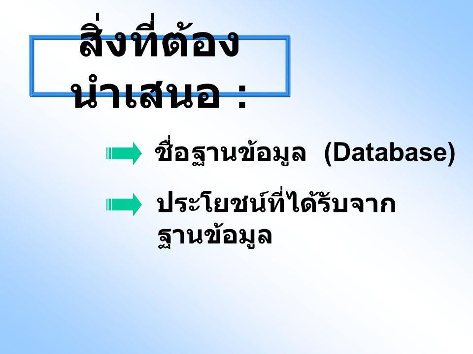 สิ่งที่ต้องนำเสนอ : ชื่อฐานข้อมูล (Database)
