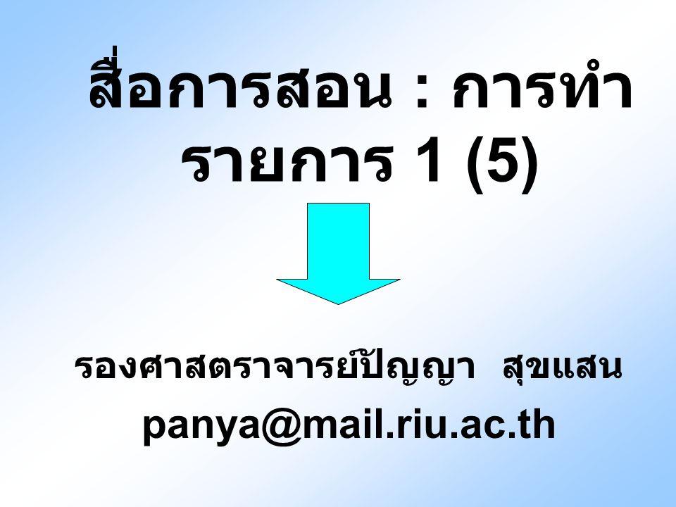 สื่อการสอน : การทำรายการ 1 (5) รองศาสตราจารย์ปัญญา สุขแสน
