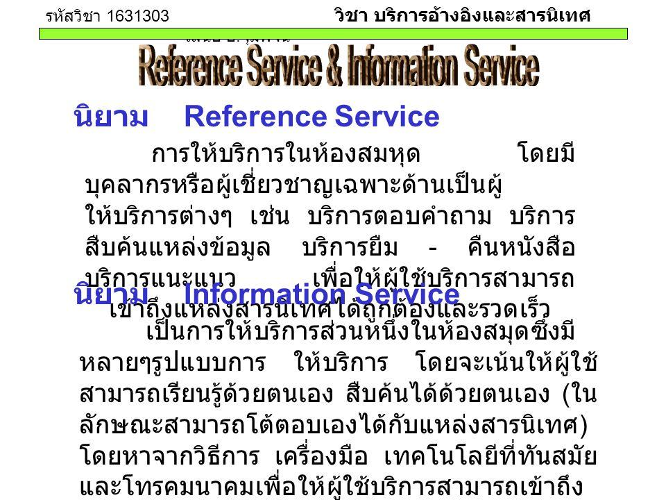 Reference Service & Information Service