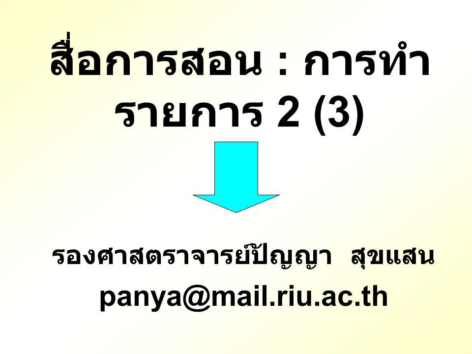 สื่อการสอน : การทำรายการ 2 (3) รองศาสตราจารย์ปัญญา สุขแสน