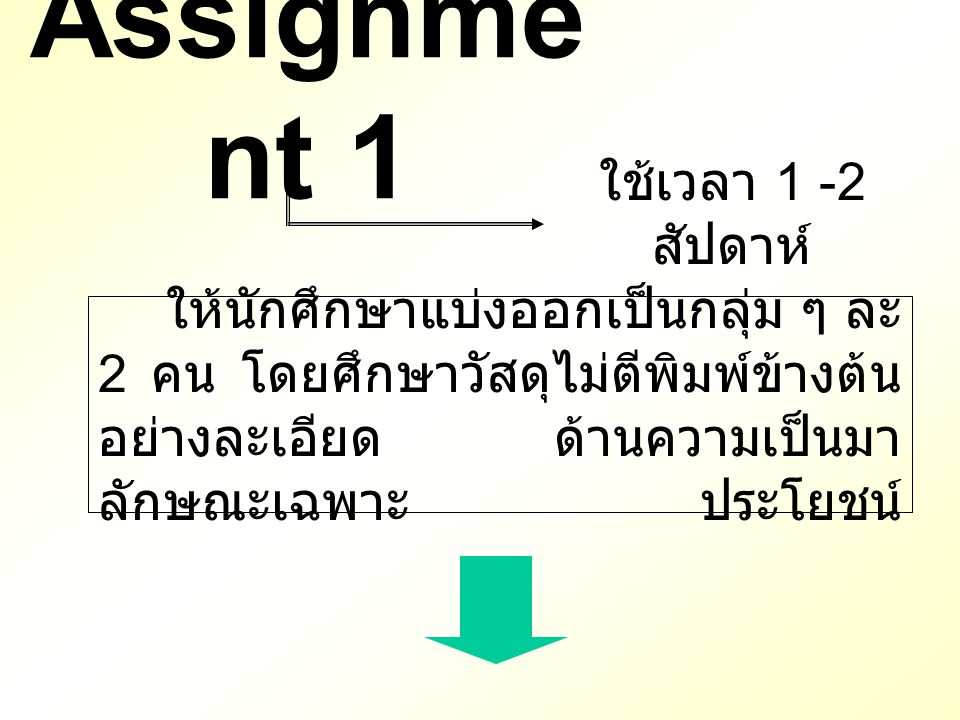 Assignment 1 ใช้เวลา 1 -2 สัปดาห์