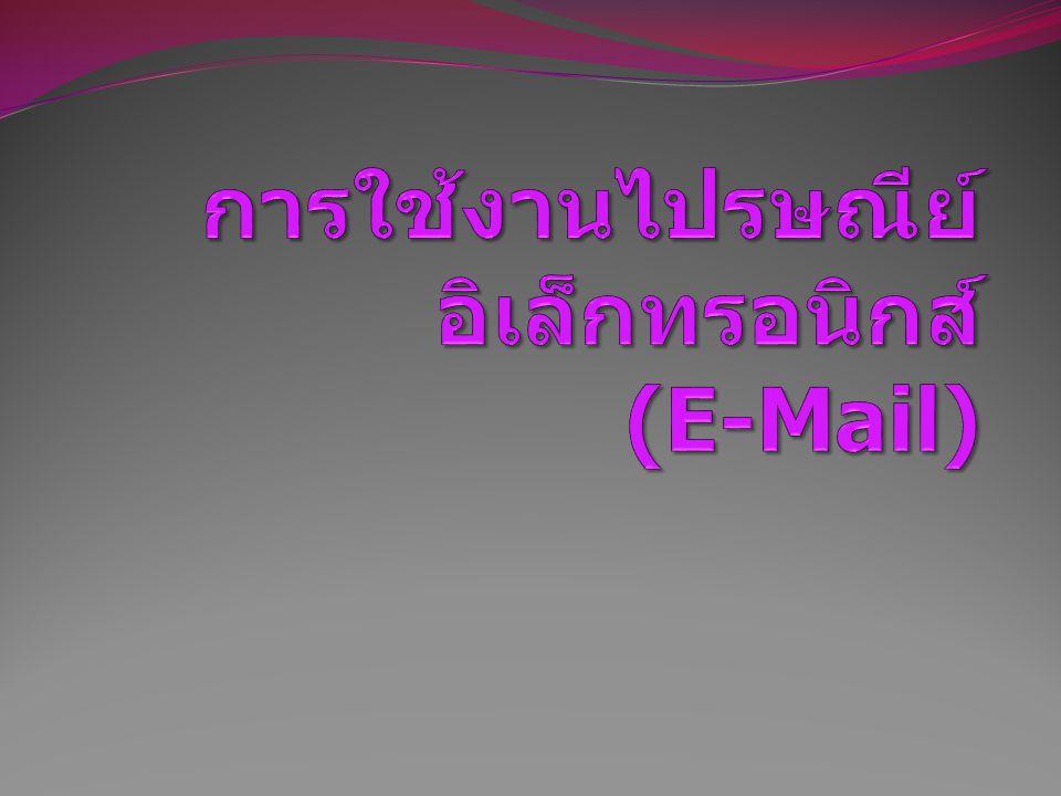 การใช้งานไปรษณีย์อิเล็กทรอนิกส์ (E-Mail)