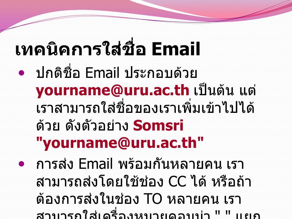 เทคนิคการใส่ชื่อ Email