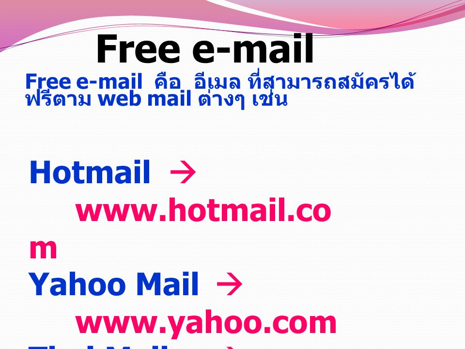 Free e-mail Hotmail  www.hotmail.com Yahoo Mail  www.yahoo.com