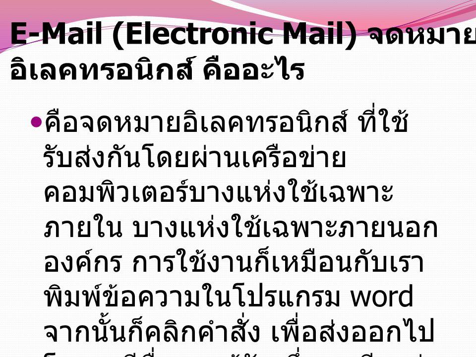 E-Mail (Electronic Mail) จดหมายอิเลคทรอนิกส์ คืออะไร