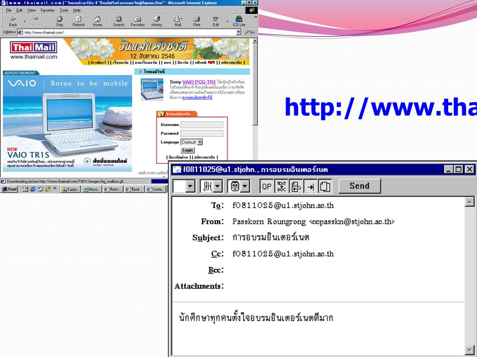 http://www.thaimail.com/