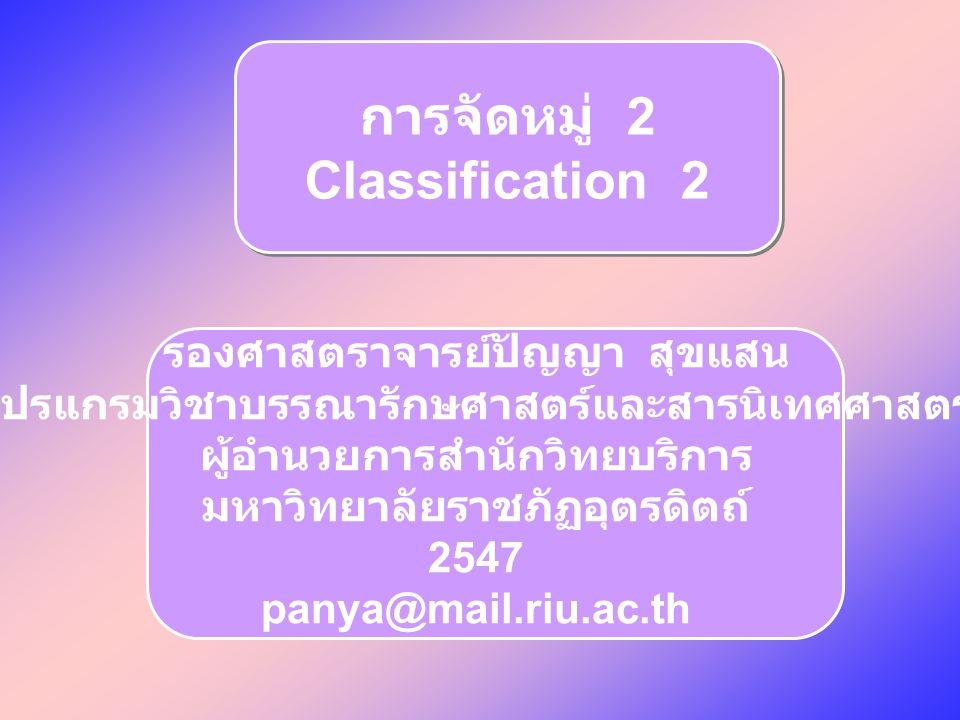 การจัดหมู่ 2 Classification 2