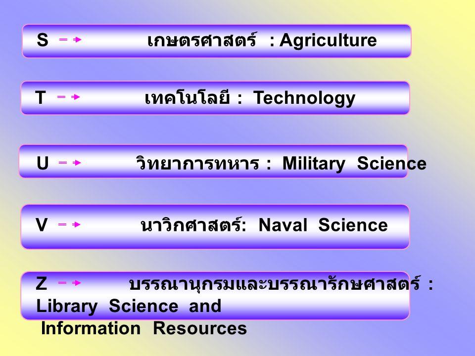 S เกษตรศาสตร์ : Agriculture