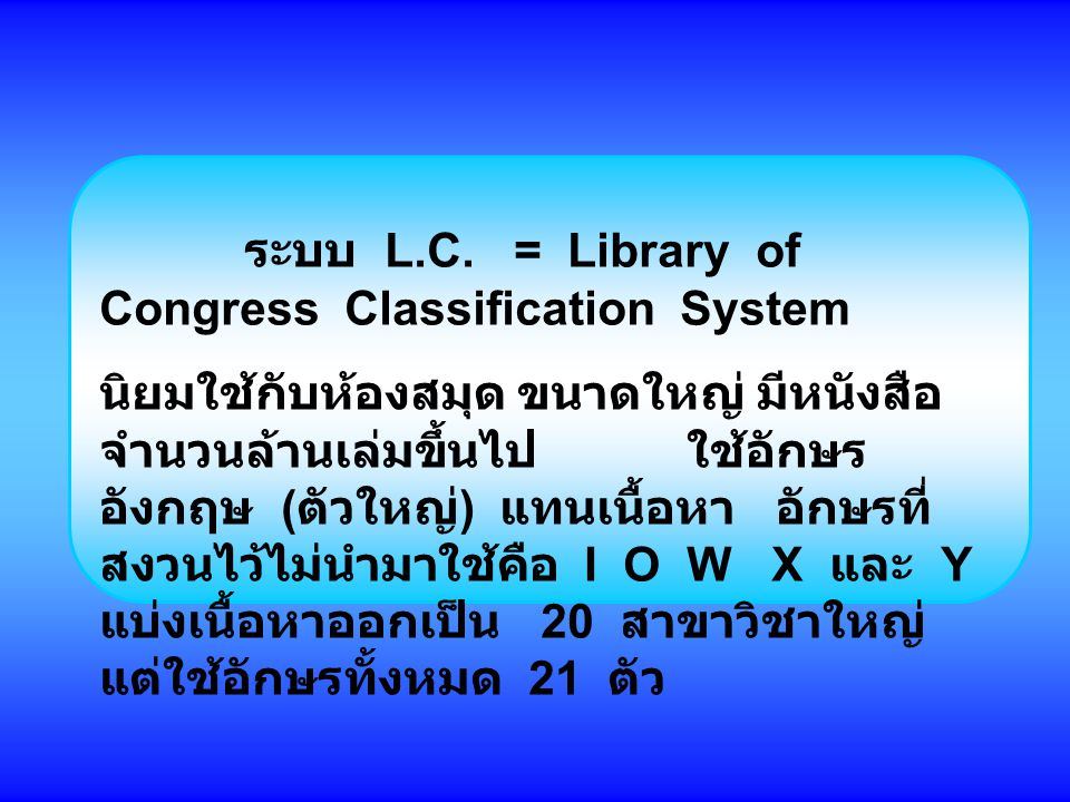 ระบบ L.C. = Library of Congress Classification System