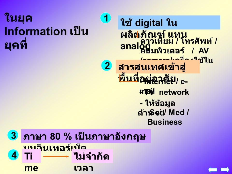 ในยุค Information เป็นยุคที่