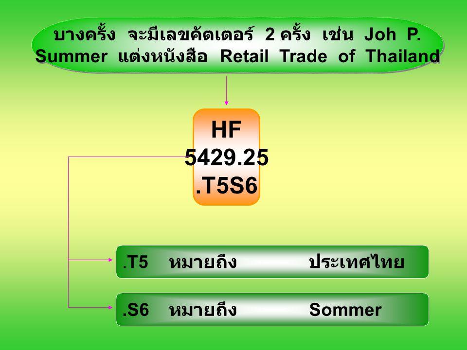 Summer แต่งหนังสือ Retail Trade of Thailand