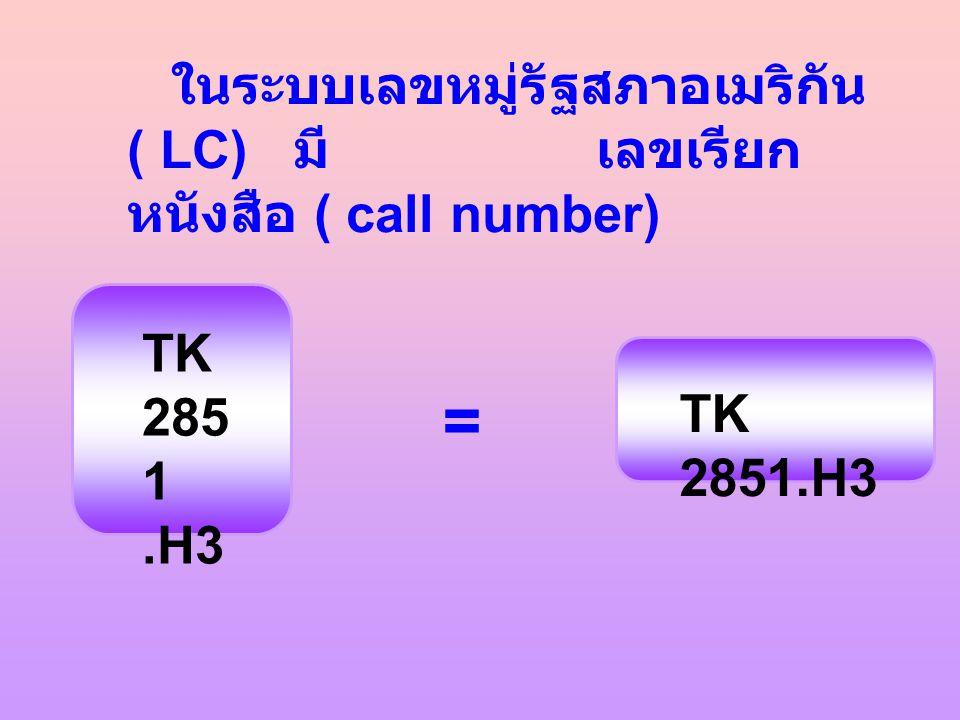 = ในระบบเลขหมู่รัฐสภาอเมริกัน ( LC) มี เลขเรียกหนังสือ ( call number)