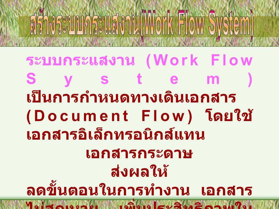 สร้างระบบกระแสงาน(Work Flow System)