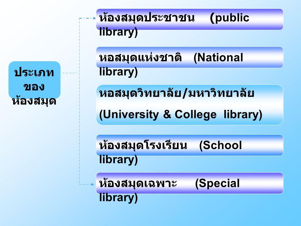 ห้องสมุดประชาชน (public library)