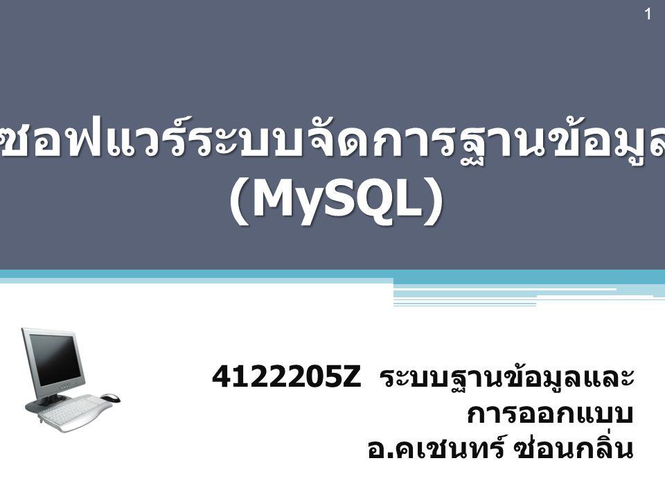 ซอฟแวร์ระบบจัดการฐานข้อมูล (MySQL)