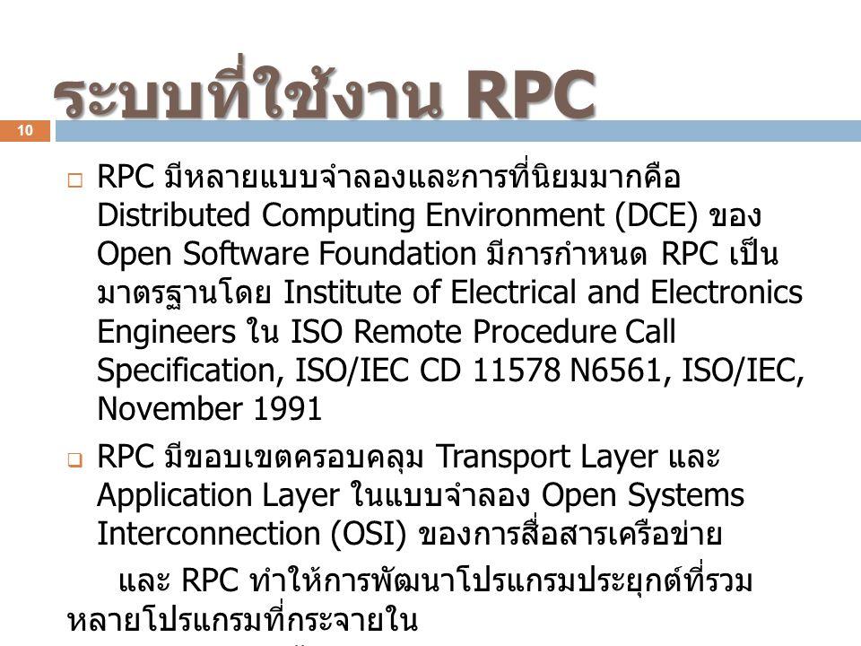 ระบบที่ใช้งาน RPC