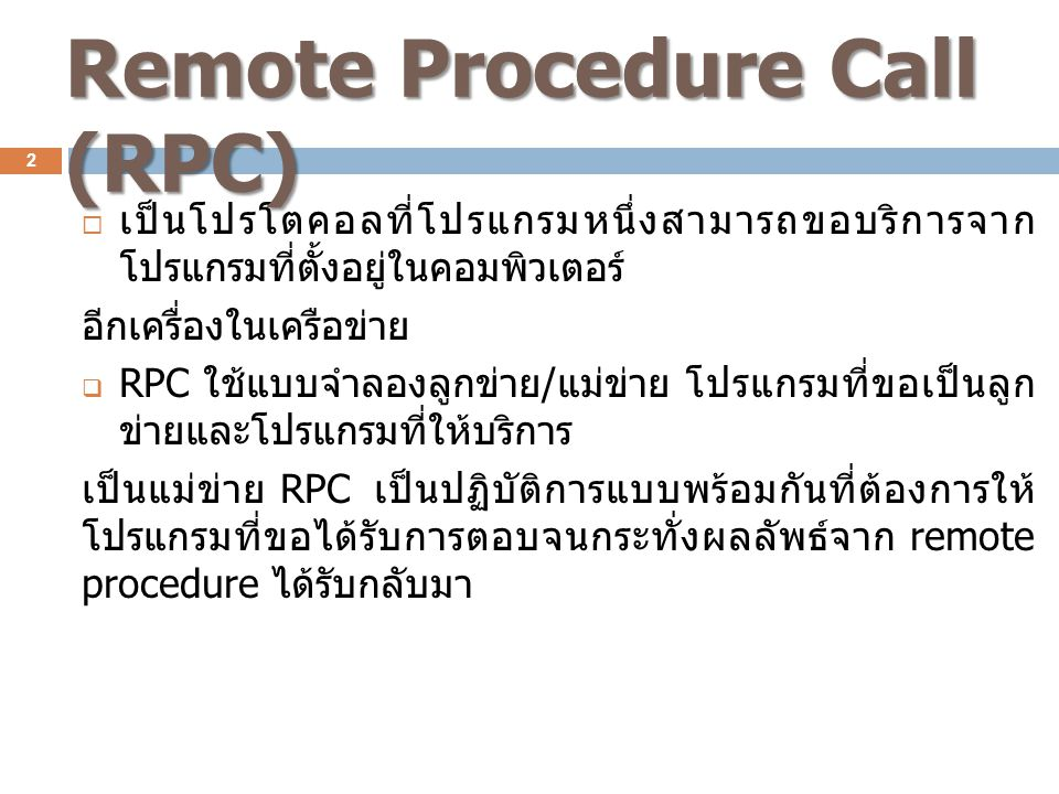Remote Procedure Call (RPC)