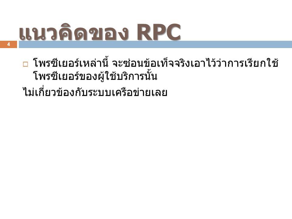 แนวคิดของ RPC โพรซีเยอร์เหล่านี้ จะซ่อนข้อเท็จจริงเอาไว้ว่าการเรียกใช้โพรซีเยอร์ของผู้ใช้บริการนั้น.